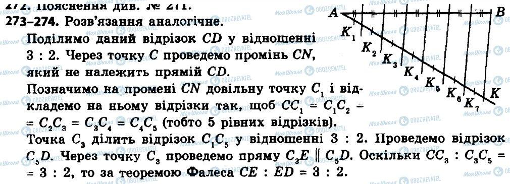 ГДЗ Геометрия 8 класс страница 273
