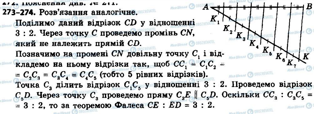 ГДЗ Геометрія 8 клас сторінка 274