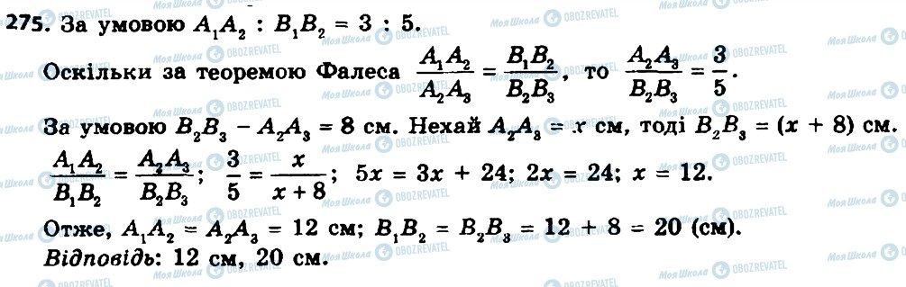 ГДЗ Геометрія 8 клас сторінка 275