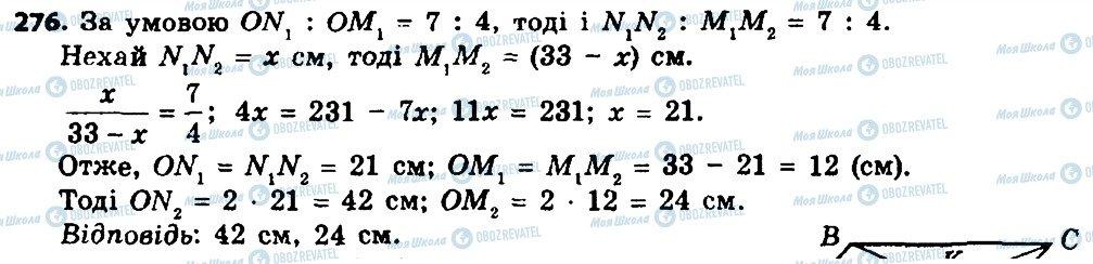 ГДЗ Геометрия 8 класс страница 276