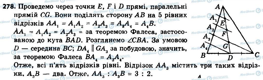 ГДЗ Геометрия 8 класс страница 278