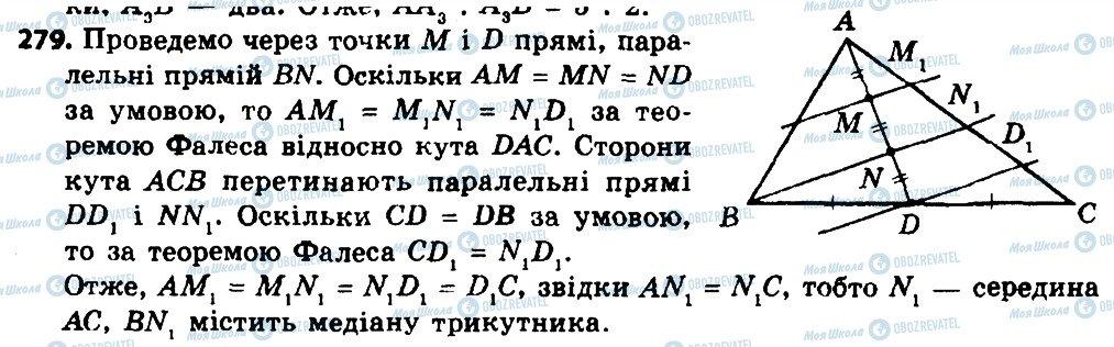 ГДЗ Геометрія 8 клас сторінка 279