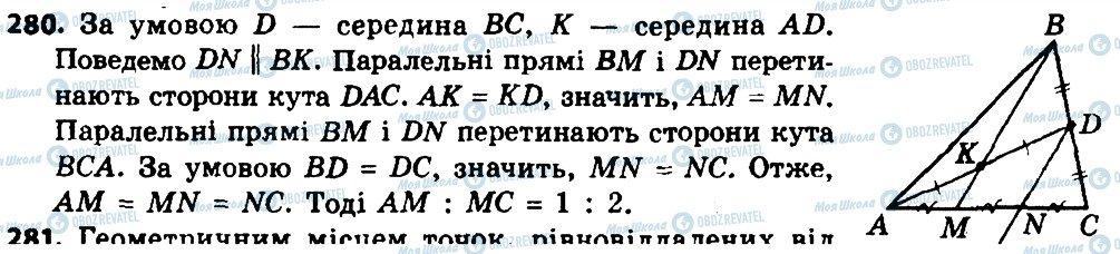 ГДЗ Геометрия 8 класс страница 280