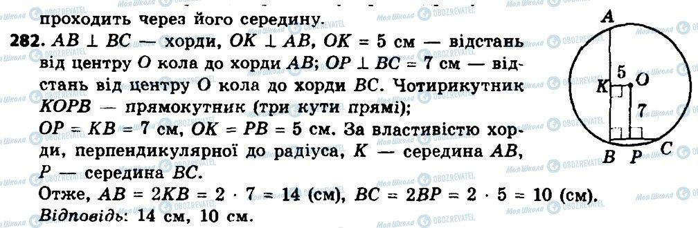 ГДЗ Геометрия 8 класс страница 282