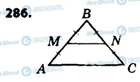 ГДЗ Геометрия 8 класс страница 286