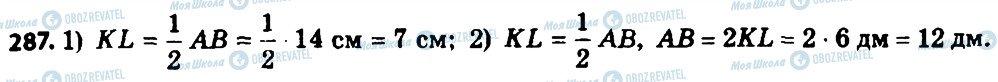 ГДЗ Геометрия 8 класс страница 287