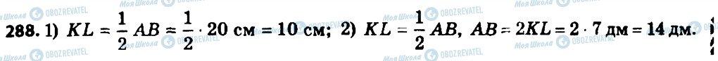 ГДЗ Геометрія 8 клас сторінка 288