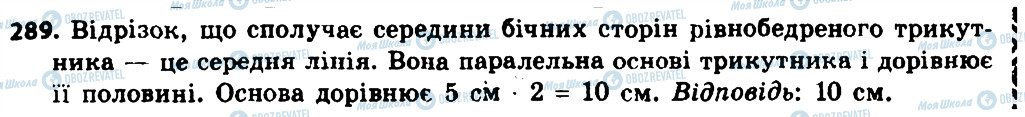 ГДЗ Геометрія 8 клас сторінка 289