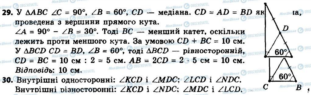 ГДЗ Геометрия 8 класс страница 29