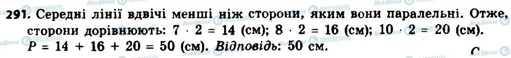 ГДЗ Геометрія 8 клас сторінка 291