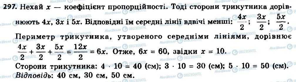 ГДЗ Геометрія 8 клас сторінка 297