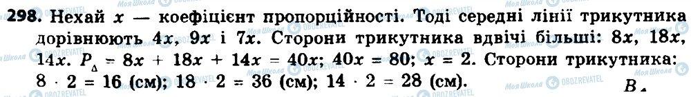 ГДЗ Геометрія 8 клас сторінка 298