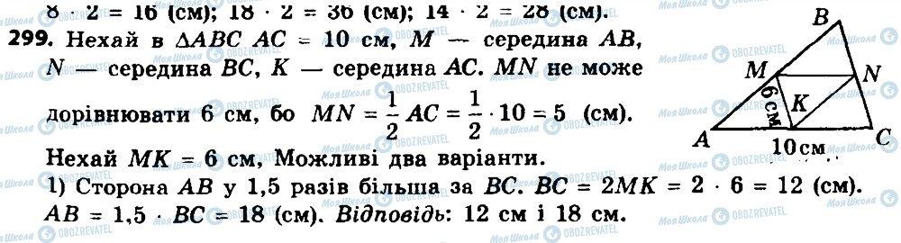 ГДЗ Геометрия 8 класс страница 299