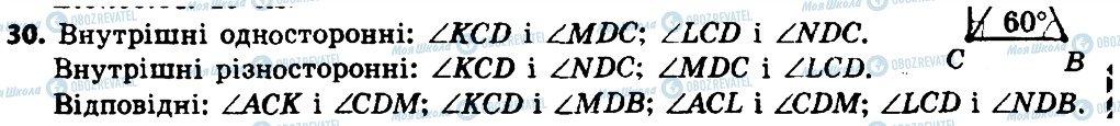 ГДЗ Геометрія 8 клас сторінка 30