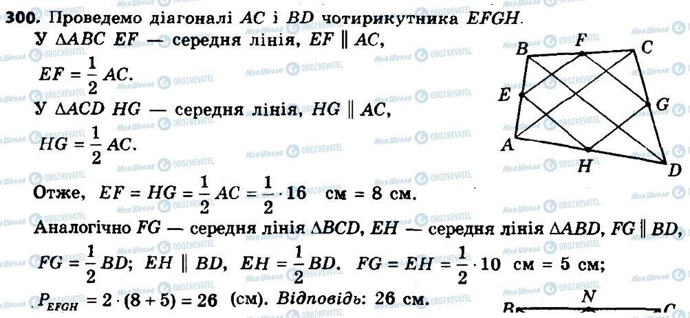 ГДЗ Геометрия 8 класс страница 300