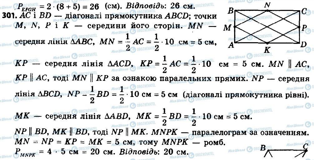 ГДЗ Геометрия 8 класс страница 301
