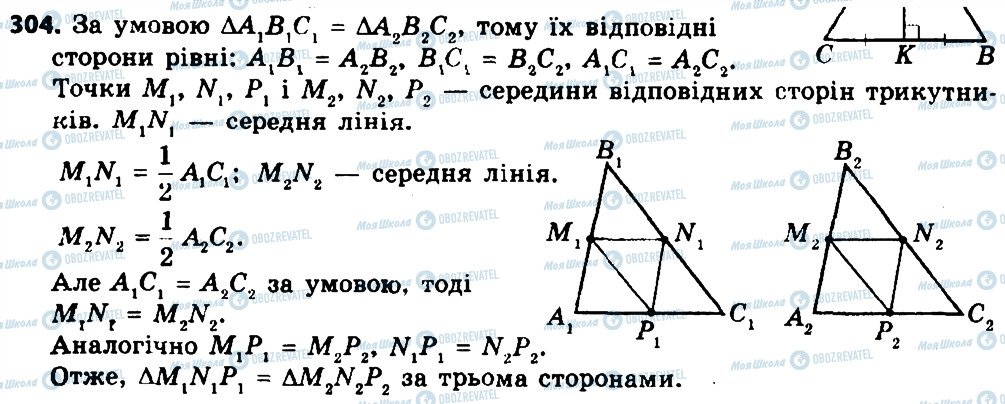 ГДЗ Геометрия 8 класс страница 304