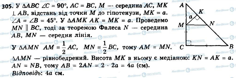 ГДЗ Геометрія 8 клас сторінка 305