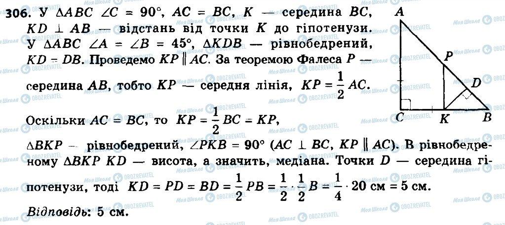 ГДЗ Геометрия 8 класс страница 306