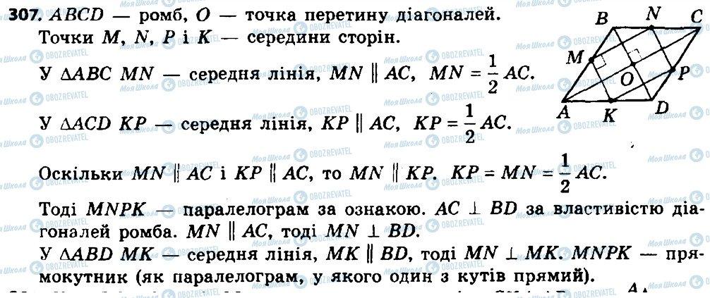 ГДЗ Геометрия 8 класс страница 307