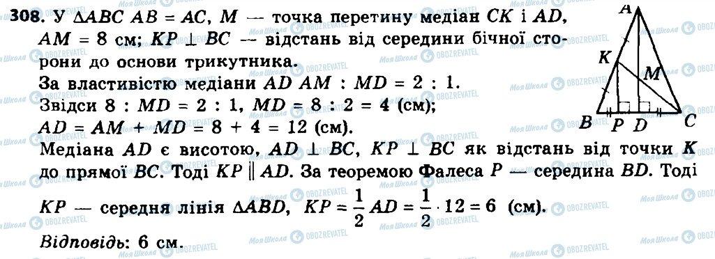 ГДЗ Геометрия 8 класс страница 308