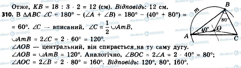 ГДЗ Геометрія 8 клас сторінка 310