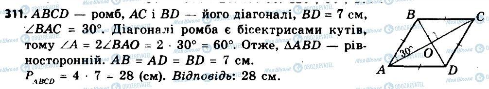 ГДЗ Геометрия 8 класс страница 311