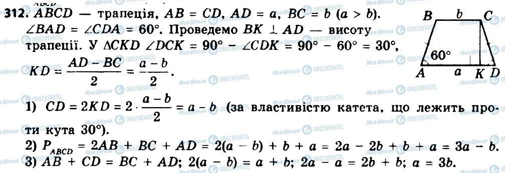 ГДЗ Геометрия 8 класс страница 312