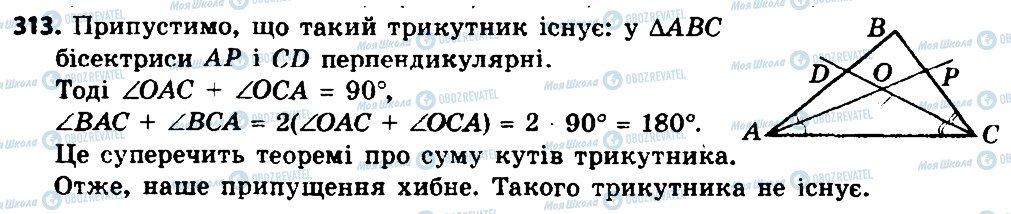 ГДЗ Геометрія 8 клас сторінка 313
