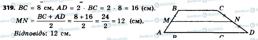 ГДЗ Геометрия 8 класс страница 319