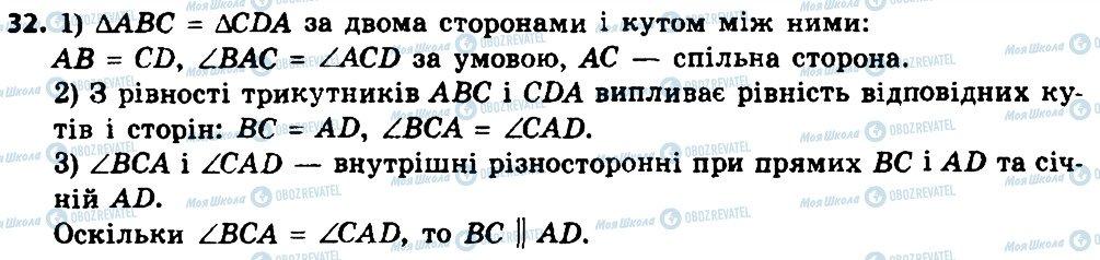 ГДЗ Геометрия 8 класс страница 32