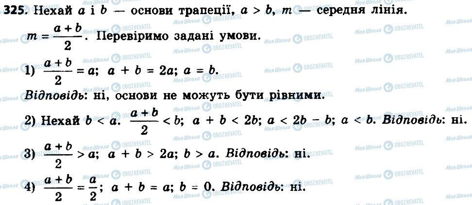 ГДЗ Геометрія 8 клас сторінка 325