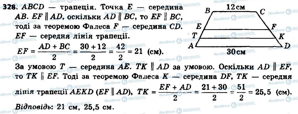ГДЗ Геометрія 8 клас сторінка 328