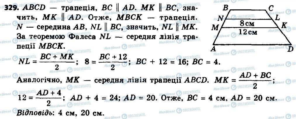 ГДЗ Геометрия 8 класс страница 329