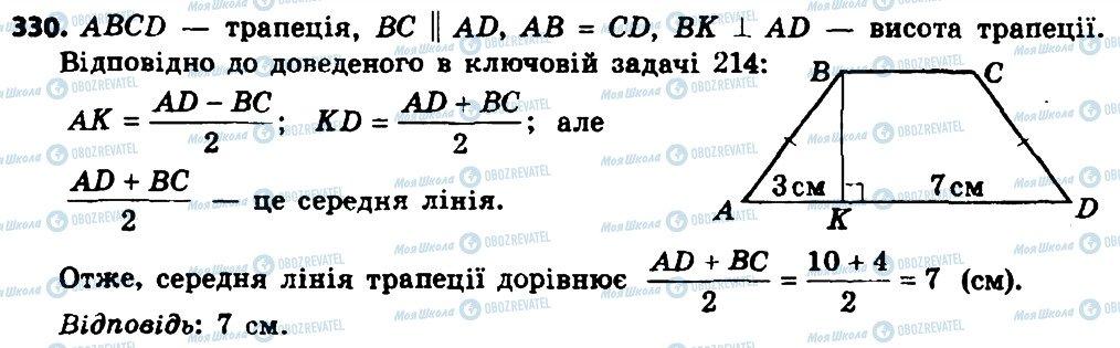 ГДЗ Геометрія 8 клас сторінка 330
