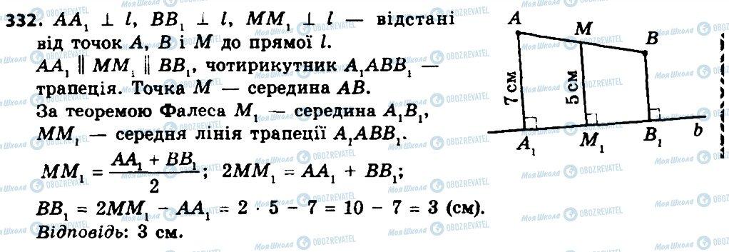 ГДЗ Геометрия 8 класс страница 332