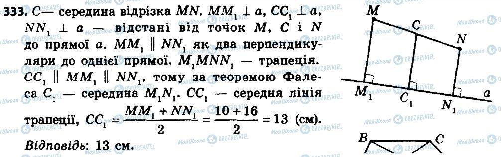 ГДЗ Геометрия 8 класс страница 333