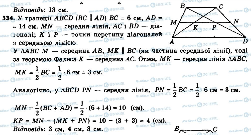 ГДЗ Геометрія 8 клас сторінка 334