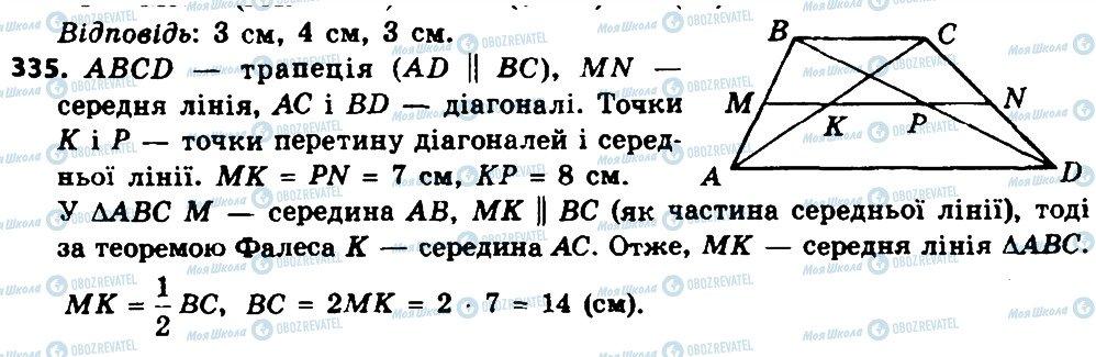 ГДЗ Геометрия 8 класс страница 335