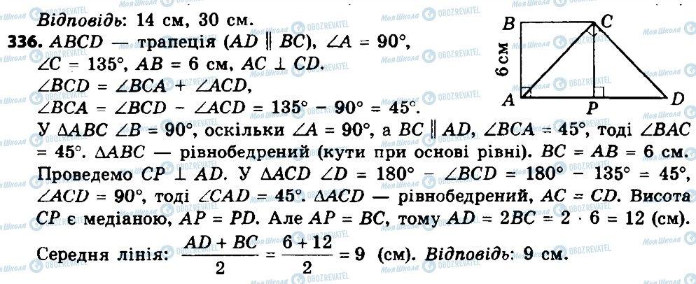 ГДЗ Геометрія 8 клас сторінка 336