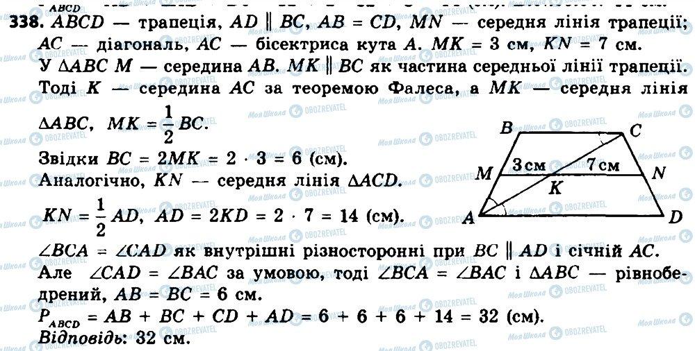 ГДЗ Геометрия 8 класс страница 338