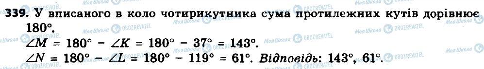 ГДЗ Геометрія 8 клас сторінка 339