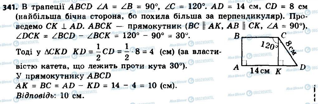 ГДЗ Геометрия 8 класс страница 341