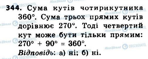ГДЗ Геометрия 8 класс страница 344
