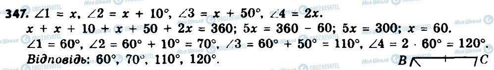 ГДЗ Геометрия 8 класс страница 347