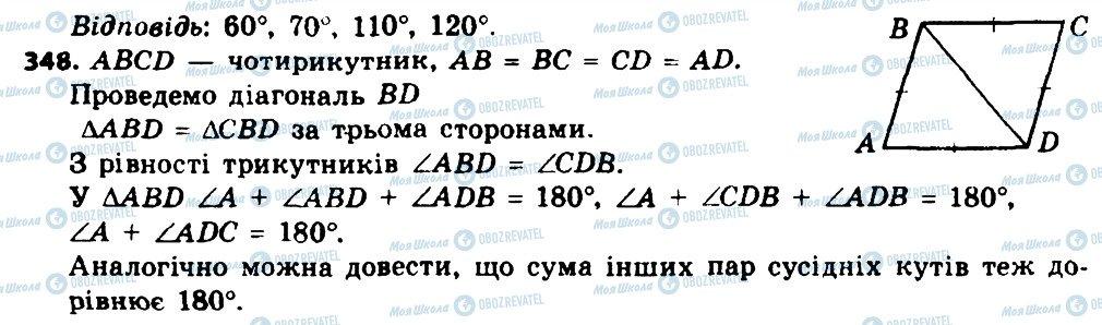 ГДЗ Геометрия 8 класс страница 348