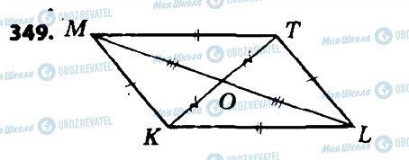 ГДЗ Геометрия 8 класс страница 349
