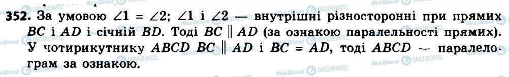 ГДЗ Геометрия 8 класс страница 352