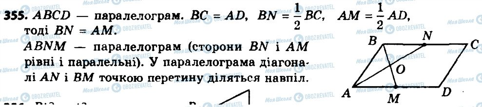 ГДЗ Геометрія 8 клас сторінка 355