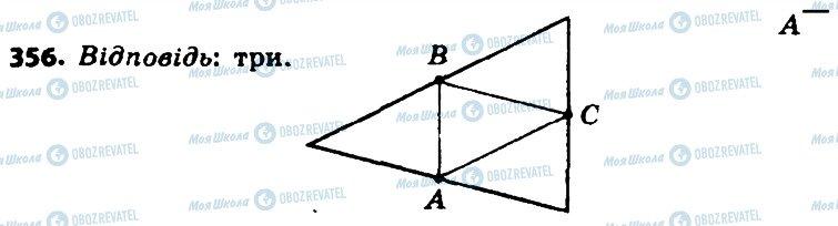 ГДЗ Геометрия 8 класс страница 356